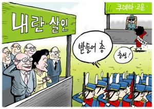 Revival of two military dictators (Hankyoreh)